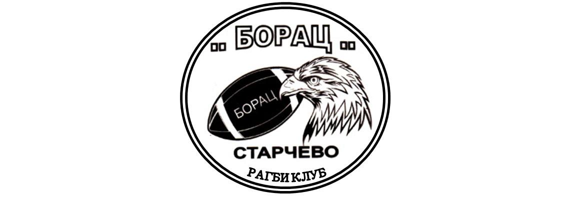 Ragbi klub Borac, Starčevo
