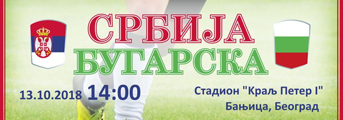 Srbija dočekuje bugare